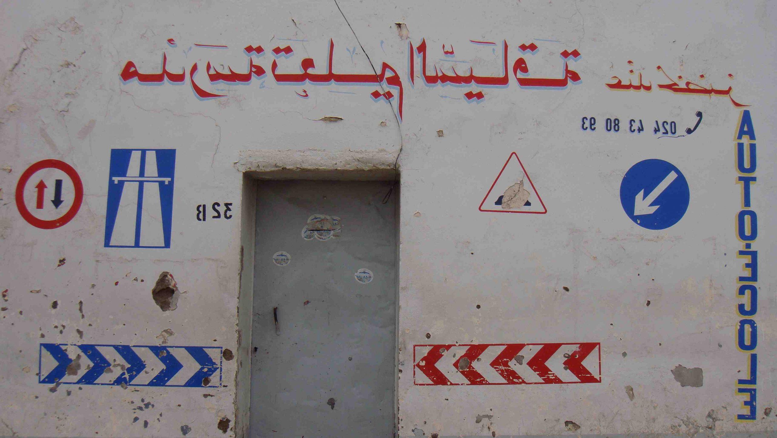 Comment devenir moniteur d'auto ecole en Algerie ?
